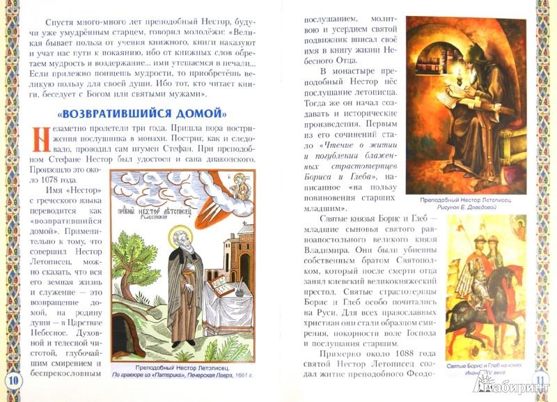 Иллюстрация 1 из 12 для Преподобный Нестор Летописец Печерский | Лабиринт - книги. Источник: Лабиринт
