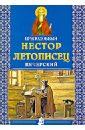 Преподобный Нестор Летописец Печерский
