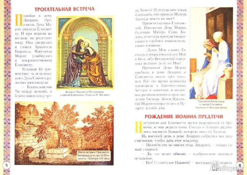 Иллюстрация 1 из 14 для Святая праведная Елисавета. Мать Иоанна Предтечи | Лабиринт - книги. Источник: Лабиринт