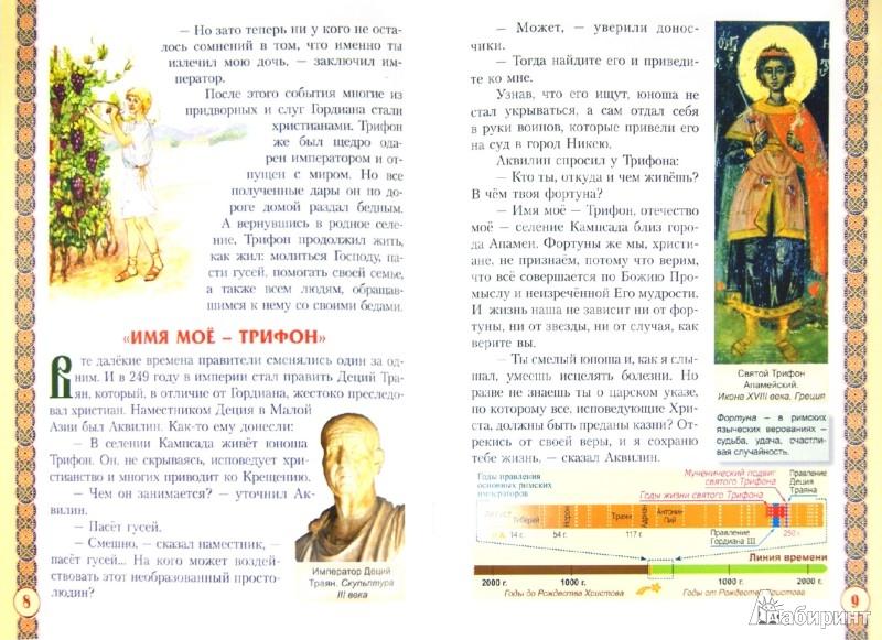 Иллюстрация 1 из 13 для Святой мученик Трифон Апамейский | Лабиринт - книги. Источник: Лабиринт