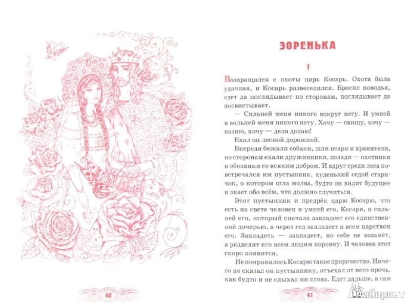 Иллюстрация 1 из 15 для Детям о смекалке | Лабиринт - книги. Источник: Лабиринт