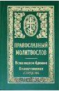 Православный молитвослов. Всенощное бдение. Божественная литургия православный молитвослов
