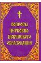 Вопросы церковно-певческого образования портфель wittchen 39 3 104 39 3 104 3 коричневый