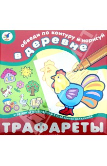 """Трафареты """"В деревне"""" (2202)"""
