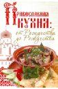 Православная кухня: от Рождества до