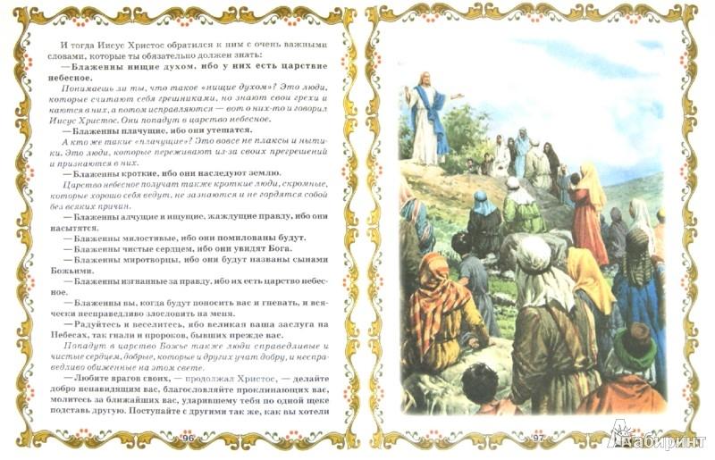 Иллюстрация 1 из 11 для Библия для детей | Лабиринт - книги. Источник: Лабиринт