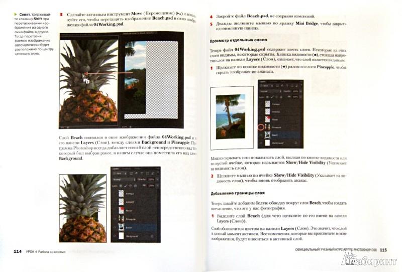Иллюстрация 1 из 5 для Adobe Photoshop CS6. Официальный учебный курс (+DVD) | Лабиринт - книги. Источник: Лабиринт