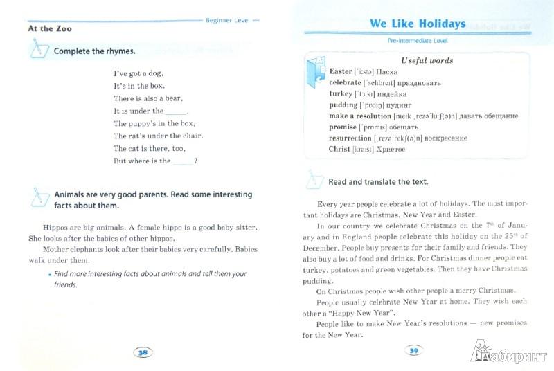 Иллюстрация 1 из 20 для Все тексты для чтения - Иванова, Наумова   Лабиринт - книги. Источник: Лабиринт