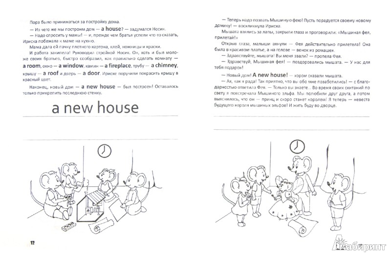 Иллюстрация 1 из 12 для Теплая история: сказка-раскраска-пропись - Наталья Лапшина | Лабиринт - книги. Источник: Лабиринт