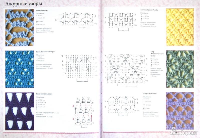 Иллюстрация 1 из 31 для Вязание крючком: Узоры, техники, модели - Гундула Штайнерт | Лабиринт - книги. Источник: Лабиринт