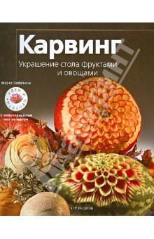 Карвинг. Украшение стола фруктами и овощами. Идеи и проекты с иллюстрациями шаг за шагом