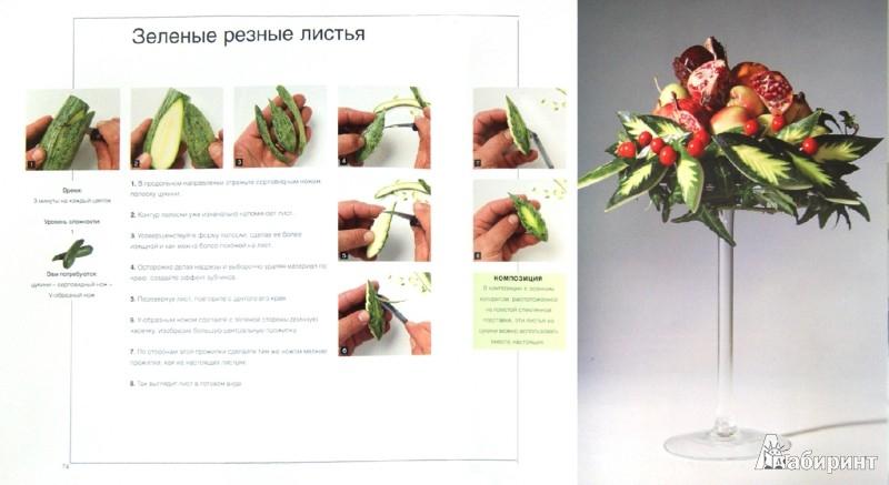 Иллюстрация 1 из 9 для Карвинг: Украшение стола фруктами и овощами - Марко Сабатини | Лабиринт - книги. Источник: Лабиринт