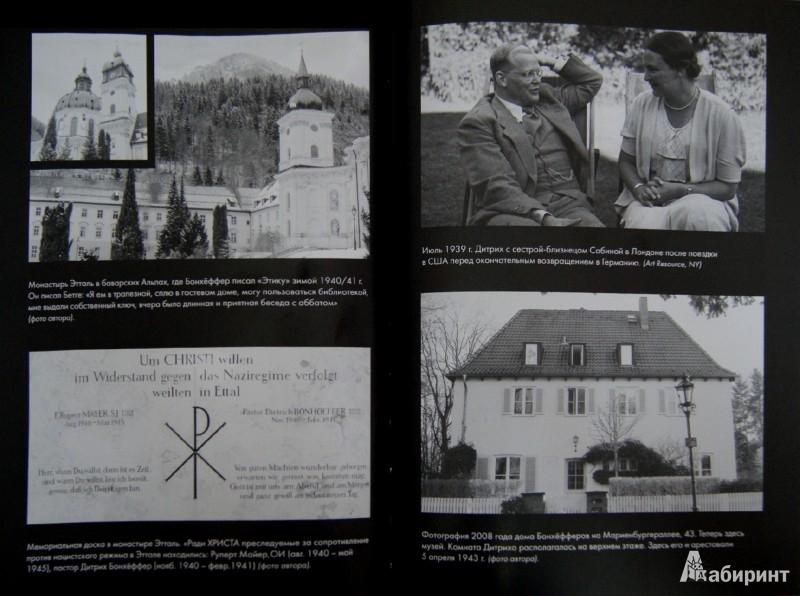 Иллюстрация 1 из 14 для Дитрих Бонхёффер. Праведник мира против Третьего Рейха - Эрик Метаксас | Лабиринт - книги. Источник: Лабиринт