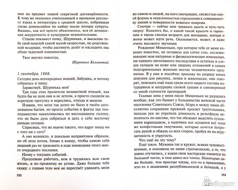 Иллюстрация 1 из 7 для Натурщица Коллонтай - Григорий Ряжский   Лабиринт - книги. Источник: Лабиринт