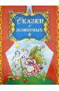 Сказки о животных сказки сельвы сказки о животных