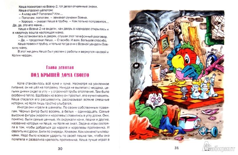 Иллюстрация 1 из 32 для Попугай Кеша летит на Таити. Сказочная повесть - Александр Курляндский | Лабиринт - книги. Источник: Лабиринт