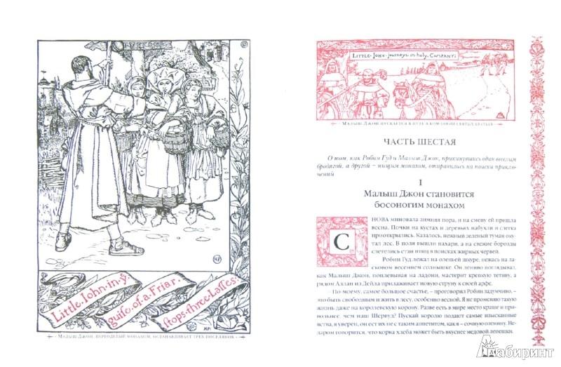 Иллюстрация 1 из 28 для Веселые приключения Робина Гуда, славного разбойника из Ноттингемшира - Говард Пайл   Лабиринт - книги. Источник: Лабиринт