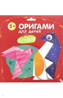 Оригами для детей. 2 ступень. Выпуск 2