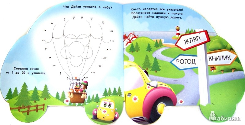 Иллюстрация 1 из 15 для Гоняем на авто | Лабиринт - книги. Источник: Лабиринт