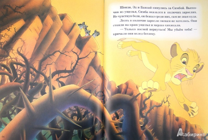 Иллюстрация 1 из 11 для Король Лев. Платиновая коллекция | Лабиринт - книги. Источник: Лабиринт