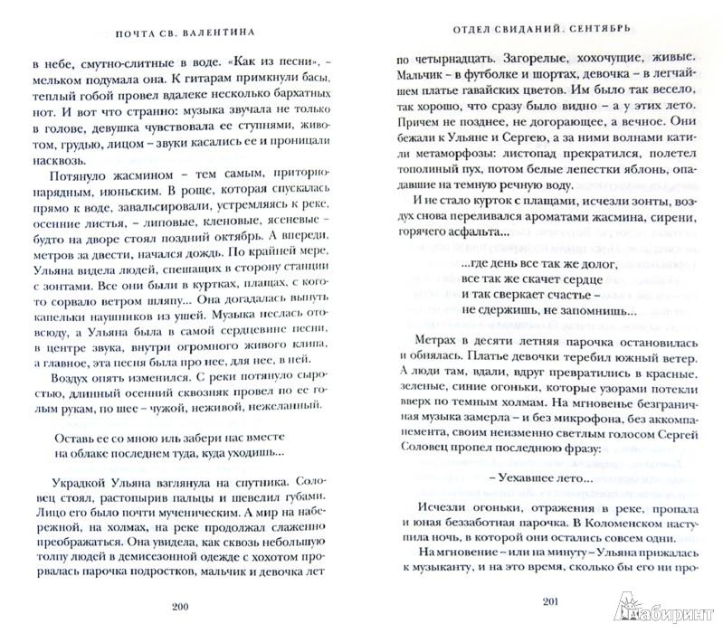 Иллюстрация 1 из 6 для Почта святого Валентина - Михаил Нисенбаум | Лабиринт - книги. Источник: Лабиринт