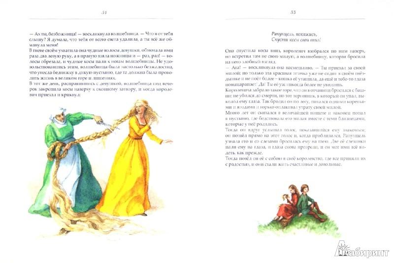Иллюстрация 1 из 33 для Волшебные сказки братьев Гримм - Гримм Якоб и Вильгельм | Лабиринт - книги. Источник: Лабиринт