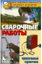 купить Серикова Галина Алексеевна Сварочные работы. Практический справочник онлайн