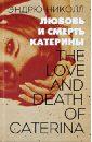 Любовь и смерть Катерины, Николл Эндрю
