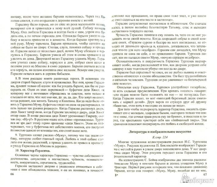 Иллюстрация 1 из 16 для Литература. 5 класс. Домашняя работа к учебнику В.Я. Коровина и др. - Анна Кудинова   Лабиринт - книги. Источник: Лабиринт