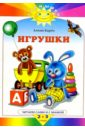 Барто Агния Львовна Игрушки детские игрушки для мальчиков от 2 лет