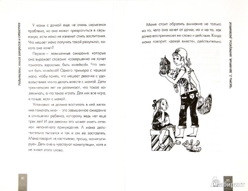 Иллюстрация 1 из 35 для Родителям. Книга вопросов и ответов. Что делать, чтобы дети хотели учиться, умели дружить... - Юлия Гиппенрейтер | Лабиринт - книги. Источник: Лабиринт