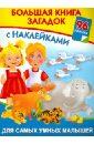 Дмитриева Валентина Геннадьевна Большая книга загадок с наклейками для самых умных малышей