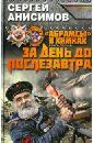 Анисимов Сергей Владимирович Абрамсы в Химках. Книга первая. За день до послезавтра