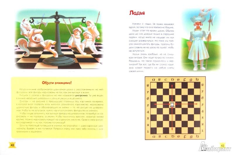 Иллюстрация 1 из 14 для Как обыграть папу в шахматы - Александр Гросман | Лабиринт - книги. Источник: Лабиринт