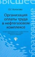 Организация оплаты труда в нефтегазовом комплексе