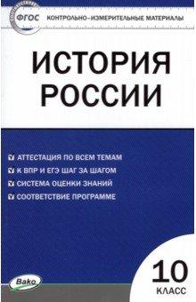 Книга История России Контрольно измерительные материалы  История России Контрольно измерительные материалы Базовый уровень 10 класс