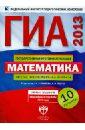 ГИА-2013. Математика: типовые экзаменационные варианты: 10 вариантов