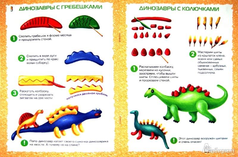 Иллюстрация 1 из 21 для На лицо ужасные, добрые внутри. Лепим динозавров - Ирина Лыкова   Лабиринт - книги. Источник: Лабиринт
