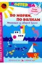 Лыкова Ирина Александровна По морям, по волнам! Аппликация из цветной бумаги