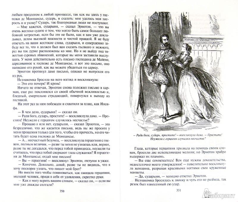 Иллюстрация 1 из 33 для Сорок пять - Александр Дюма | Лабиринт - книги. Источник: Лабиринт