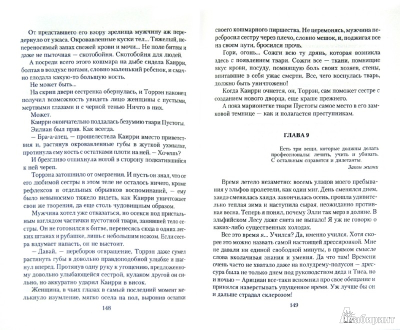 Иллюстрация 1 из 9 для Тьма древнего леса - Александра Христова | Лабиринт - книги. Источник: Лабиринт