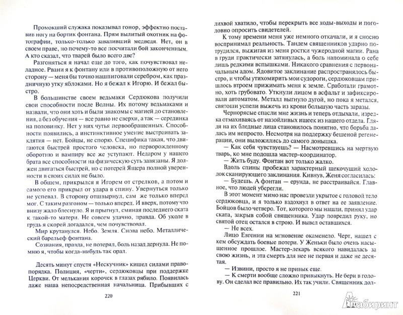 Иллюстрация 1 из 5 для Московская магия. Темное сердце - Артем Михалев | Лабиринт - книги. Источник: Лабиринт