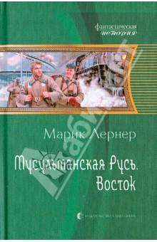 Мусульманская Русь. Восток