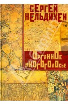 Нельдихен Сергей » Органное многоголосье