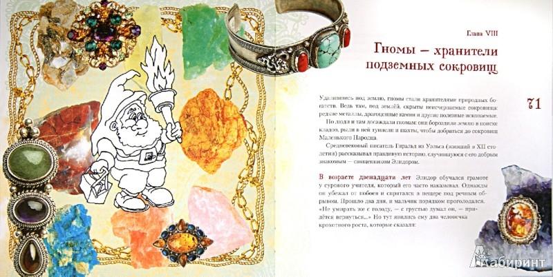 Иллюстрация 1 из 16 для Гномы и люди - Сергей Шабалов | Лабиринт - книги. Источник: Лабиринт