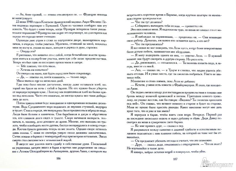 Иллюстрация 1 из 8 для Прыжок в Темноту - Бретхольц, Олескер | Лабиринт - книги. Источник: Лабиринт