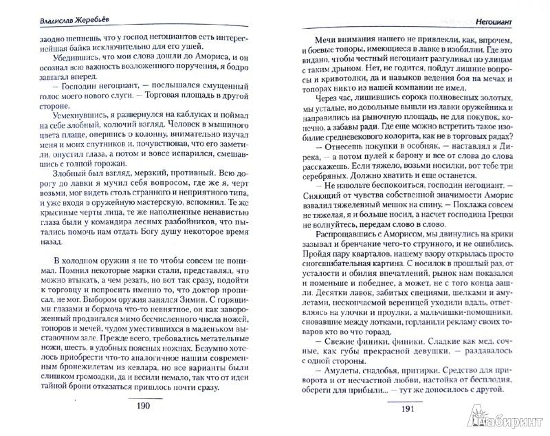 Иллюстрация 1 из 5 для Негоциант - Владислав Жеребьев | Лабиринт - книги. Источник: Лабиринт