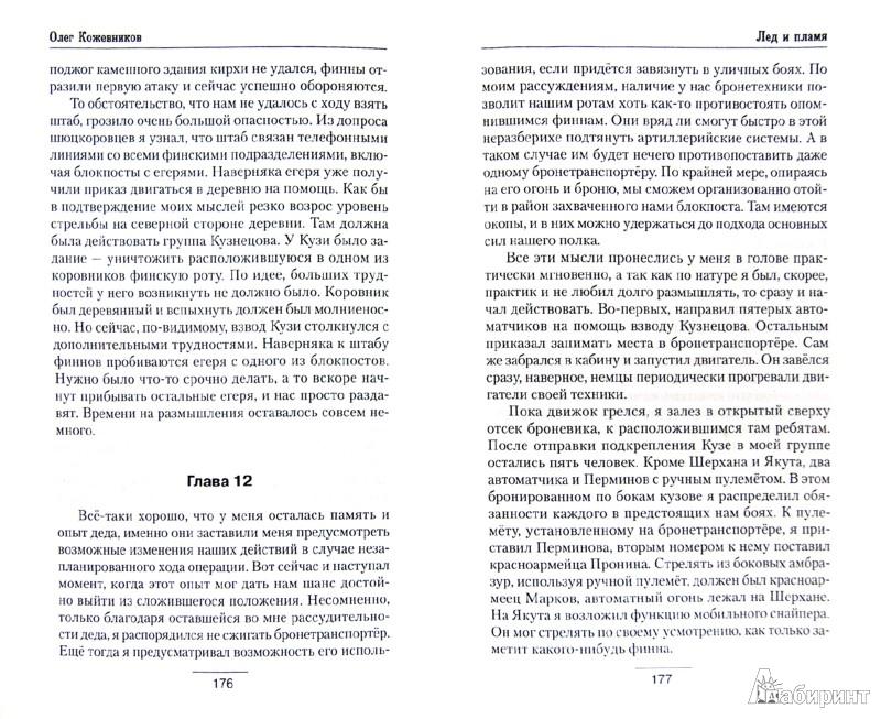 Иллюстрация 1 из 16 для Лед и пламя - Олег Кожевников | Лабиринт - книги. Источник: Лабиринт