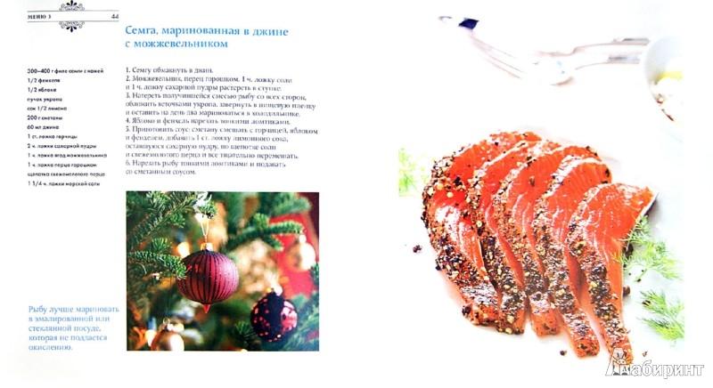 Иллюстрация 1 из 11 для Новогоднее меню - Юлия Высоцкая | Лабиринт - книги. Источник: Лабиринт
