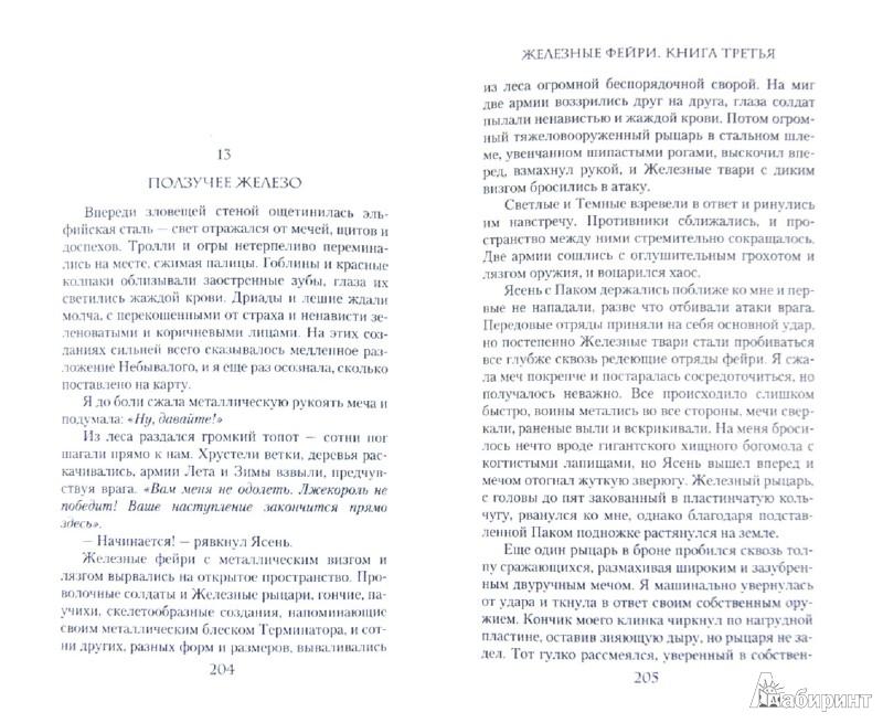Иллюстрация 1 из 25 для Железные фейри. Книга третья. Железная королева - Джули Кагава | Лабиринт - книги. Источник: Лабиринт